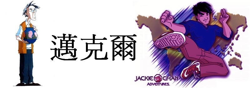Jackie Chan Adventures banner